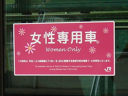 Women-Only Train Car Sign in Tokyo Metro - Passports and Spice
